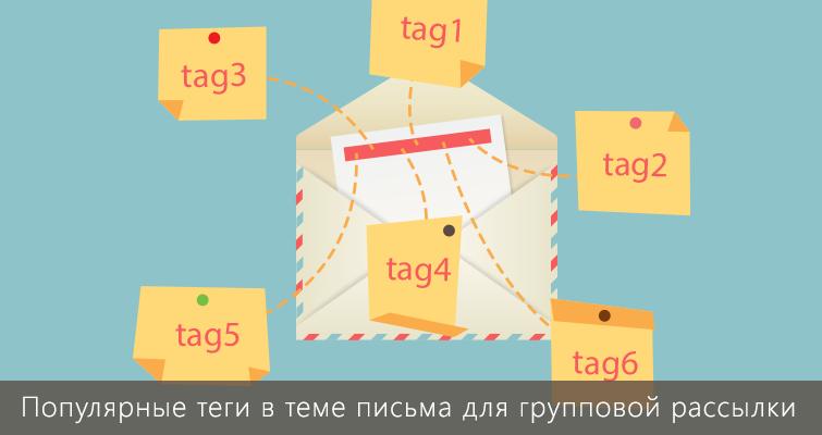 Популярные теги в теме письма для групповой рассылки