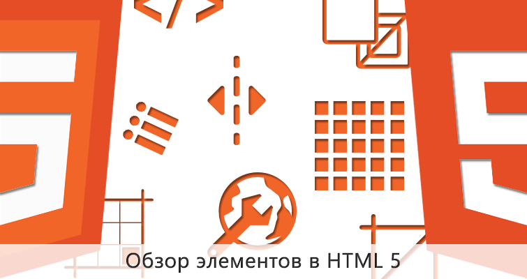 Обзор HTML5