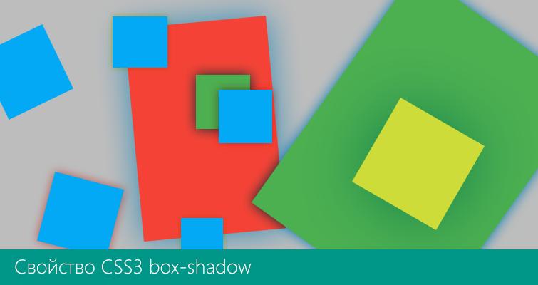 Свойство CSS3 box-shadow