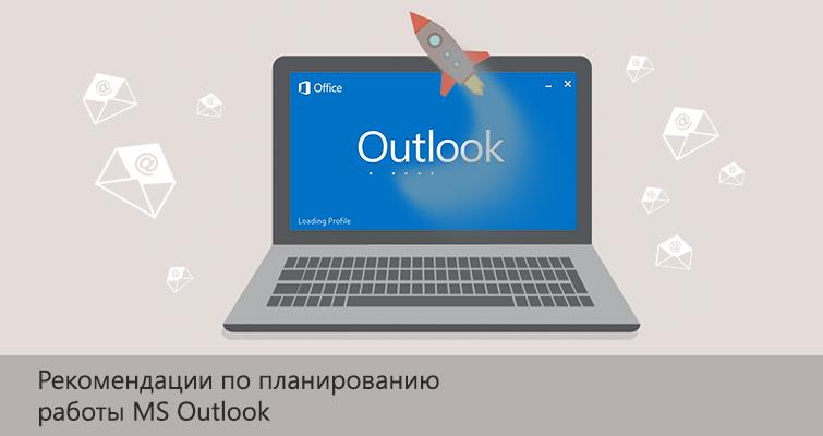 Рекомендации по планированию работы MS Outlook