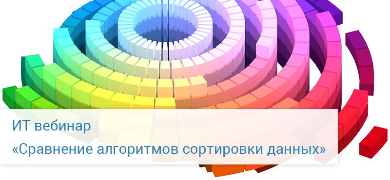IT вебинар