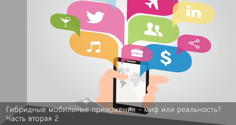 Гибридные мобильные приложения - миф или реальность? Часть вторая 2