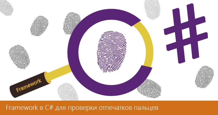 Framework в С# для проверки отпечатков пальцев