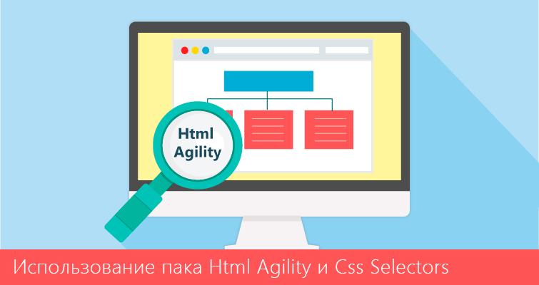 Использование HTML Agility Pack и CSS Selectors