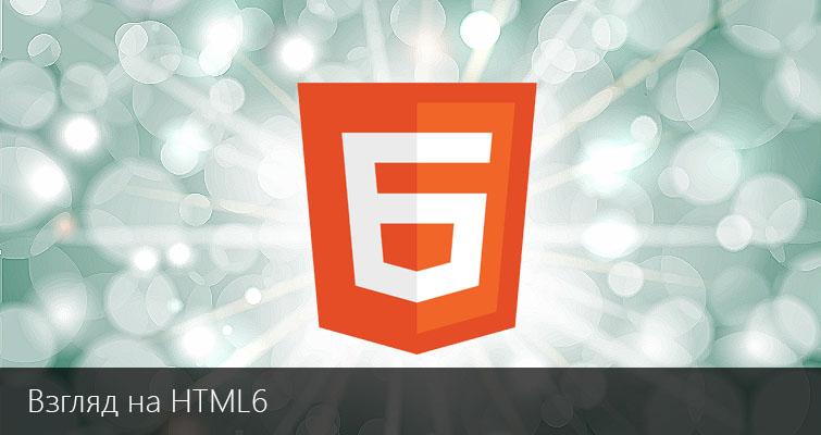 Взгляд в HTML6