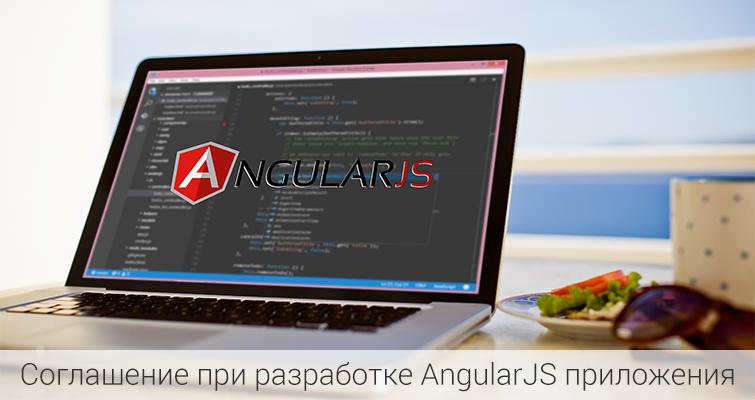 Соглашение при разработке AngularJS приложения