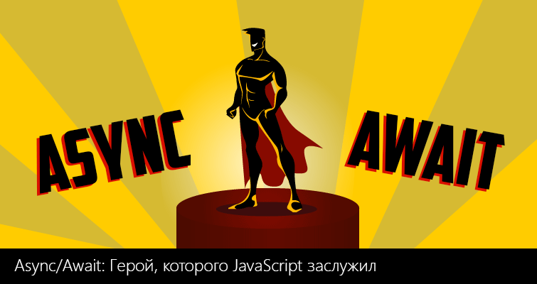 Async/Await: Герой, которого JavaScript заслужил