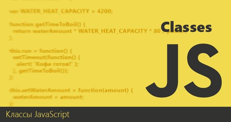 Классы JavaScript