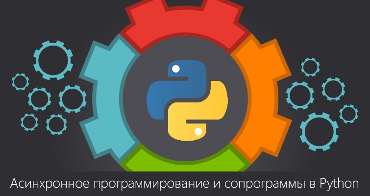 Асинхронное программирование и сопрограммы в Python