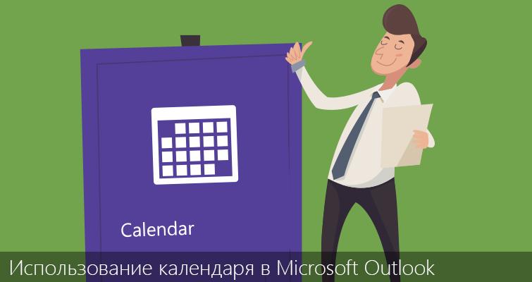 Использование календаря в Microsoft Outlook
