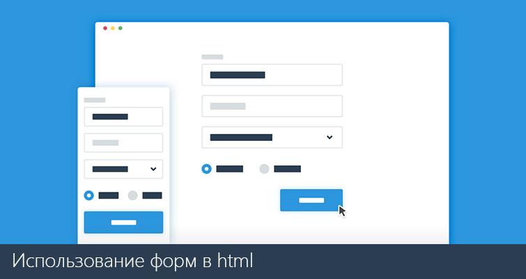 Использование форм в HTML