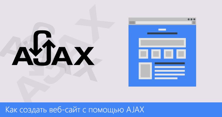 Как создать веб-сайт с помощью AJAX