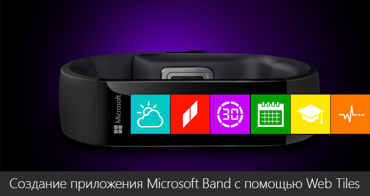 Создание приложения Microsoft Band с помощью Web Tiles