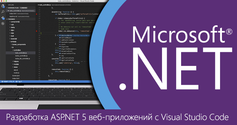 Разработка ASP.NET 5 веб-приложений с Visual Studio Code