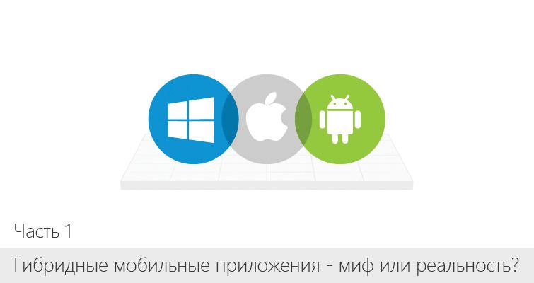 Гибридные мобильные приложения - миф или реальность? Часть 1