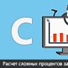 Изображение к Расчет сложных процентов за период времени в C#