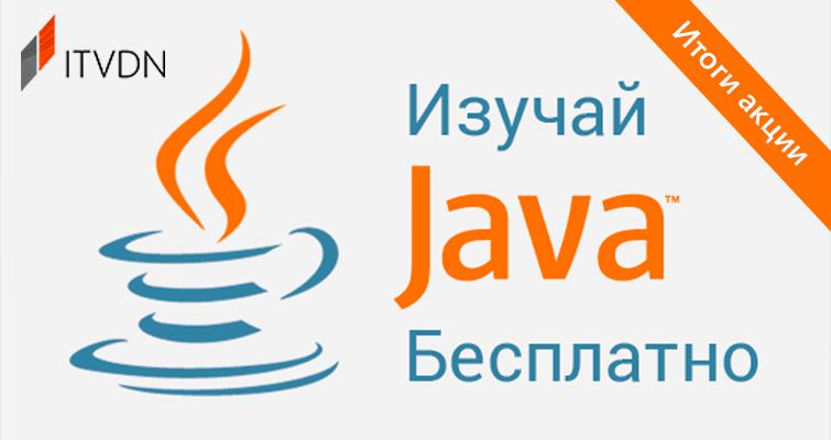 Итоги акции «Изучай Java бесплатно!»
