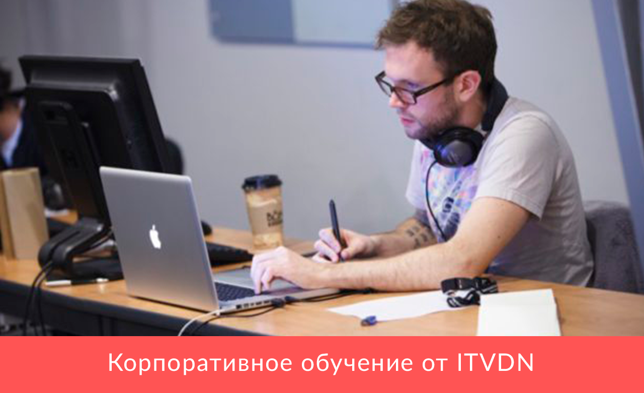 Корпоративное обучение от ITVDN