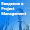 Иконка курса Введение в Project Management