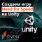 Иконка курса Создаем игру Need for Speed на Unity.
